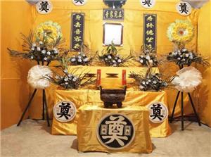 上海丧葬服务